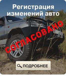 Регистрация внесенных изменений в конструкцию автомобиля
