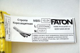 Стропа корозащитная FATON лента 10т дл 2 м