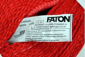 Трос динамический FATON лента, 12т, дл. 12м