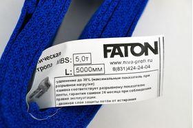 Трос динамический FATON лента, 5т, дл. 5м
