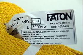 Трос динамический FATON лента, 6т, дл. 7м